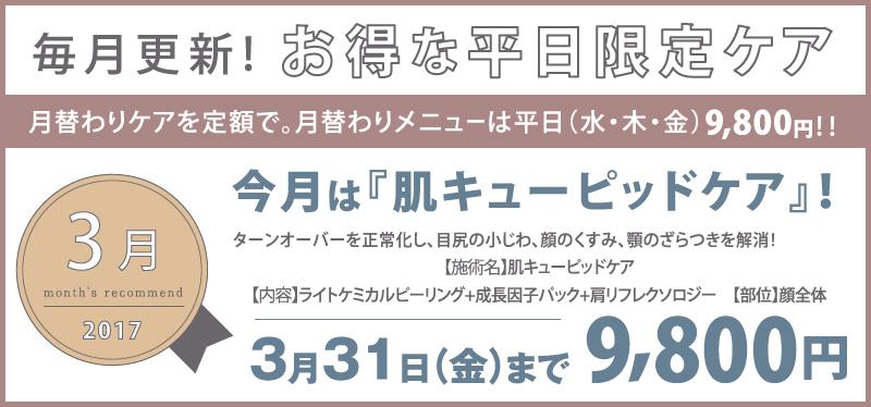 毎月更新!水・木・金、お得な平日限定ケア